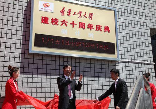 、锦州市副市长刘洋(仪表91届)共同为倒计时揭牌-学校举行辽宁工